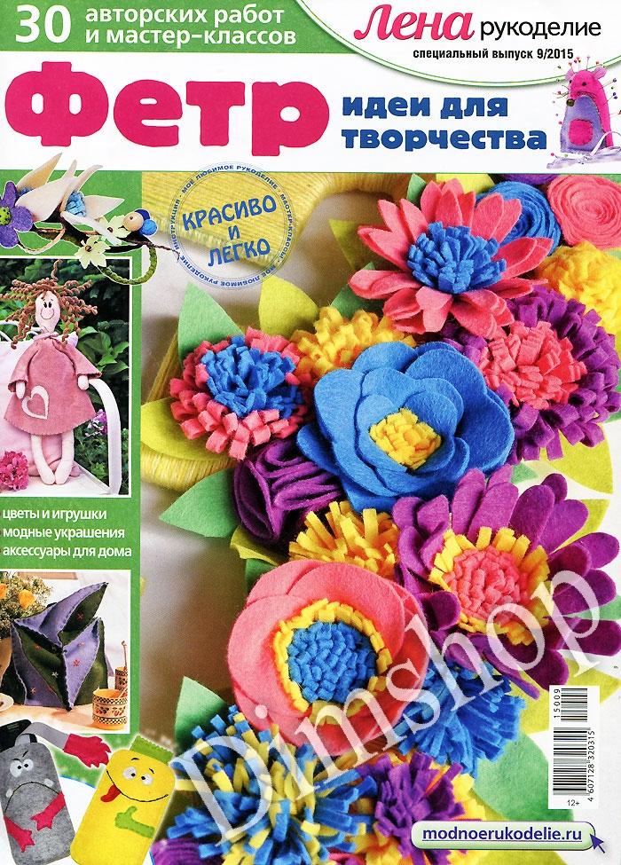 Журнал рукоделие фетр