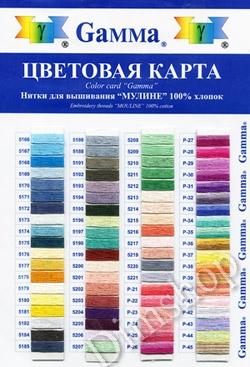 Нитки гамма для вышивки по цветам 24